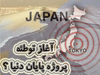 [تصویر: japan-quake-vavp.jpg]